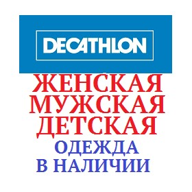 ПРИСТРОЙ Decathlon В НАЛИЧИИ